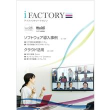 【導入事例集】i FACTORY Vol.05 製品画像