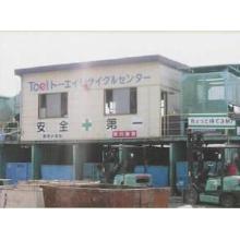 トーエイ株式会社 廃棄物リサイクル 製品画像