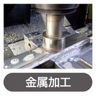金属加工工場専用 消臭剤『デオフレ』 製品画像