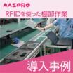 【RFIDシステム導入事例】RFIDで測定器・治具の棚卸の省力化 製品画像
