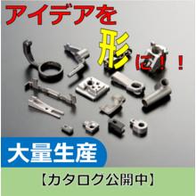 MIM(金属粉末射出成形)複雑三次元形状の金属部品 製品画像