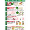 【資料】ボイラ更新でランニングコストを安くする6つの方法 製品画像
