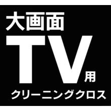 『TVトレシー』 モニター、飛沫防止アクリルパネルなどに 製品画像