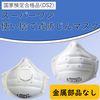 金属使用なし防じんマスク『スーパーワン』【国家検定合格品DS2】 製品画像