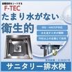 【サニタリー排水桝】ドライトラップにより雑菌・臭気を遮断します! 製品画像