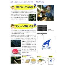 メッシュとスクリーン印刷の豆知識【※サンプル配布可!】 製品画像
