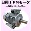 【コンプレッサの高効率化に!】『IPMモータNPM1シリーズ』 製品画像