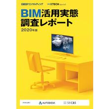 【資料】BIM活用実態調査レポート 2020年度版 製品画像