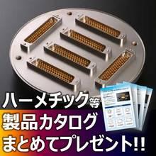 【カタログ進呈】各種多芯型ハーメチックシール 製品画像