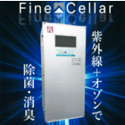 紫外線オゾンの力で短時間で除菌・消臭『Fine Cellar』 製品画像