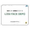 物流センター管理総合パッケージ『LOGI FACE DEPO』 製品画像