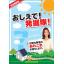 太陽光発電の知識を網羅した小冊子『おしえて!発掘隊!』※無料進呈 製品画像
