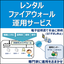 タックスマートゲート (レンタルファイアウォール サービス) 製品画像
