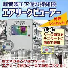 超音波エア漏れ探知機 エアリークビューアー/レンタル 製品画像