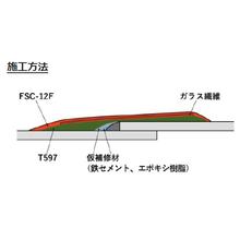 浮き屋根式タンクのデッキ向け補修技術『樹脂パッチ工法』 製品画像