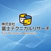 株式会社富士テクニカルリサーチ 事業内容 製品画像