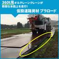 【仮設資材プラロード】 ~360t吊オルテレーンクレーンが走行~ 製品画像
