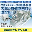 《無料評価テストキャンペーン実施中!》 逆洗型平膜システム 製品画像