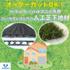 《オーダーカットOK!》驚きの高強度と通気性の人工芝下地材 製品画像