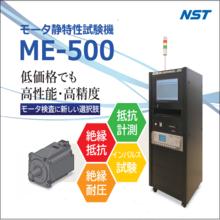 モータ静特性試験機『ME-500』 製品画像