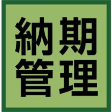 製造業の事務仕事を在宅化!【生産管理システムM:net】 製品画像