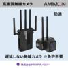 産業用 ワイヤレス カメラシステム CONNEX OUTDOOR 製品画像