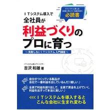 書籍【ITシステム導入で全社員が利益づくりのプロに育つ】 製品画像
