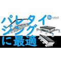 OnRobot製電動真空グリッパー『VGP20』 製品画像