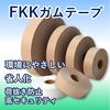 ガムテープ『FKKガムテープ』再湿性梱包用テープ 製品画像