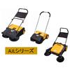 手押式掃除機エコスイーパー「AJLシリーズ」 製品画像