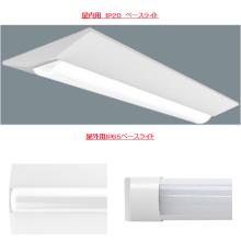 LEDベースライト 製品画像