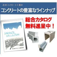 コンクリート製品「総合カタログ」無料進呈中!【関東地域の方必見】 製品画像