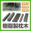 【エスコおすすめ】樹脂製枕木 製品画像
