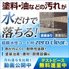 水だけで汚れが落ちる「ゼロ・クリアコーティング」 製品画像