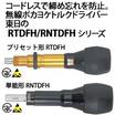東日 無線ポカヨケトルクドライバRTDFH/RNTDFH 製品画像