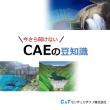 解説資料『CAEの豆知識』 ※製品解説付き