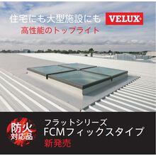 【新発売】フラットシリーズFCMフィックスタイプ※防火対応品 製品画像