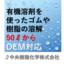 有機溶剤を使った「ゴム」や「樹脂」の溶解加工(OEM) 製品画像