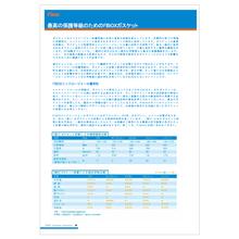 【資料】最高クラスの保護等級のためのFIBOXガスケット 製品画像