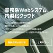 業務系Webシステム内製化クラウド 製品画像