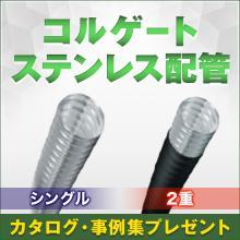 コルゲートタイプ ステンレス配管 (シングル配管/二重配管) 製品画像