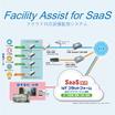 設備監視システムFacility Assist for SaaS 製品画像