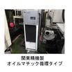 【作業事例】オイルコン、オイルマチック等 製品画像