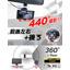 【前も後ろも撮影】5インチ360度ドライブレコーダー&リアカメラ 製品画像