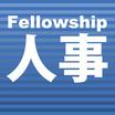 Fellowship人事(人事情報システム) 製品画像