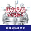 【解説資料】圧力容器ってなに? 製品画像