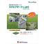 超高層ビル対応 屋上緑化システム『スクエアターフLight』 製品画像