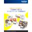 【ノウハウ】小売業界で使えるラベルプリンターの見極め方 製品画像