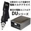 小ねじ締付け用電動トルクドライバ 電動ユニトルク DUシリーズ 製品画像