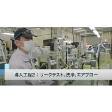 【協働ロボット導入事例】愛同工業株式会社 エアブロー工程自動化 製品画像